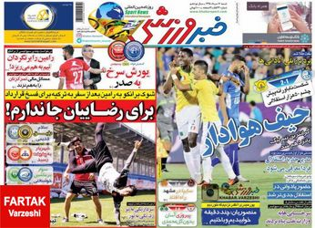 روزنامه های ورزشی شنبه ۱۶ مرداد ۹۵