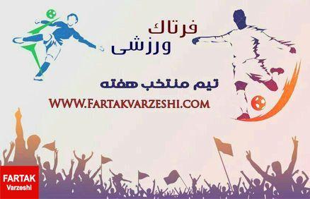 تیم منتخب هفته بیست و هفتم لیگ یک (پوستر)
