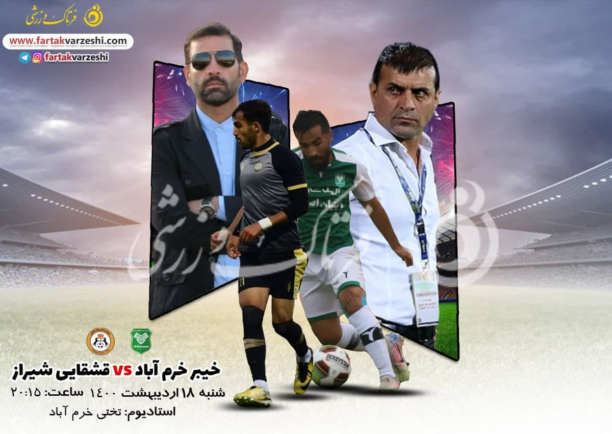 ویسی در اندیشه ششمین پیروزی پیاپی/قشقایی در پی فرار از قعر جدول