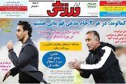 روزنامه های ورزشی یکشنبه 24 اسفند