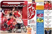 روزنامه های ورزشی چهارشنبه 10 شهریور
