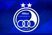 حساب های باشگاه استقلال رفع توقیف شد