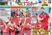 روزنامه های ورزشی دوشنبه 27 اردیبهشت ماه