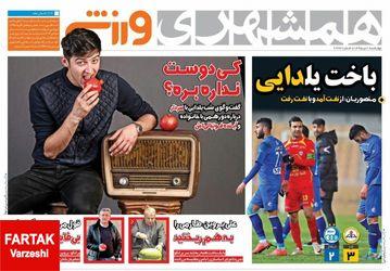 روزنامه های ورزشی چهارشنبه 1 دی 95