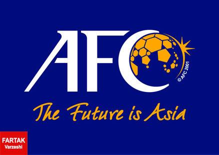 بی عدالتی AFC در حق فوتبال ایران