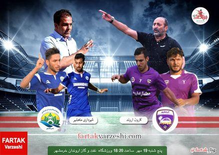 کارون اروند - شهرداری ماهشهر/ دربی حساس خوزستان؛ همه چیز در کنار اروند