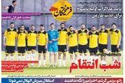 روزنامه های ورزشی دوشنبه 17 خرداد