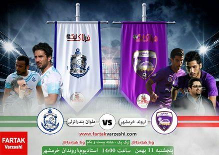 پیش بازی اروند - ملوان؛ فینال تهجدولیها/ نوار بردهای احمدزاده ادامه خواهد داشت؟