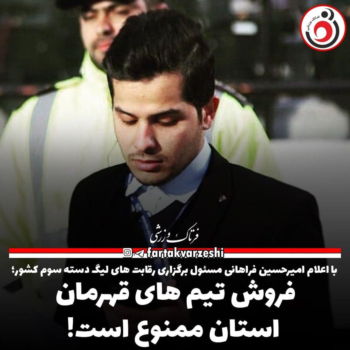 فروش تیم های قهرمان استان ممنوع است!