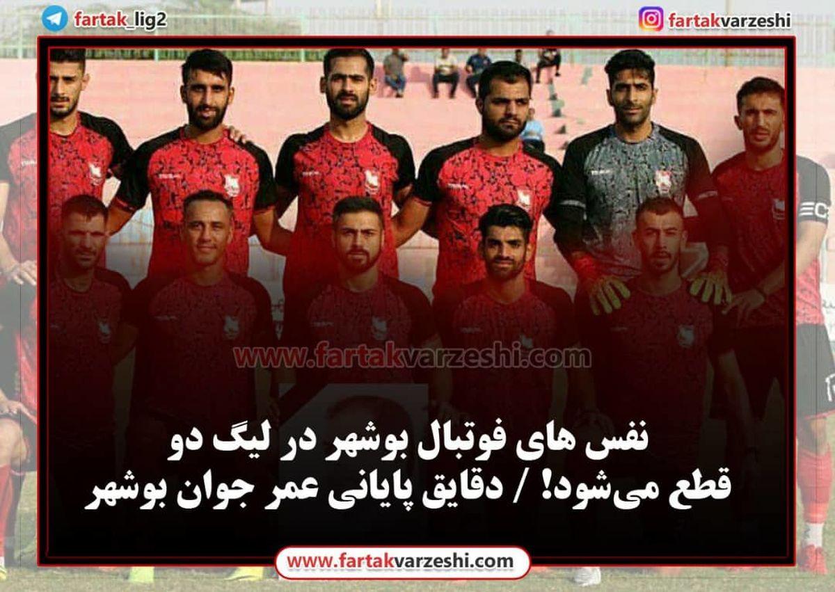 نفس های فوتبال بوشهر در لیگ دوقطع میشود! / دقایق پایانی عمر جوان بوشهر