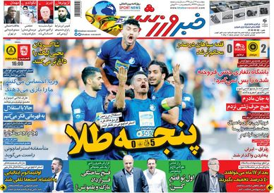 روزنامه های ورزشی پنجشنبه 16 آبان ماه 98
