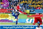 صفحه نخست روزنامه های ورزشی پنجشنبه
